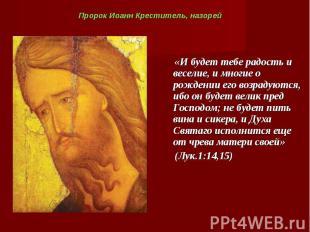 «И будет тебе радость и веселие, и многие о рождении его возрадуются, ибо он буд