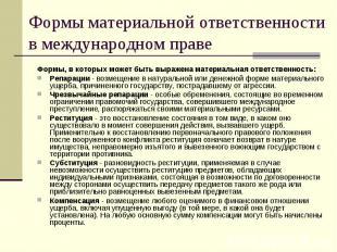 Формы материальной ответственности в международном праве Формы, в которых может