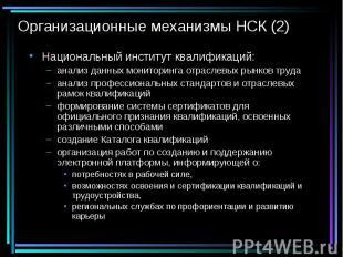 Организационные механизмы НСК (2) Национальный институт квалификаций: анализ дан
