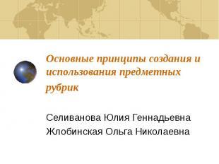 Основные принципы создания и использования предметных рубрик Селиванова Юлия Ген