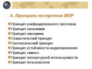 A.Принципы построения ЯПР Принцип унифицированного заголовка Принцип синон