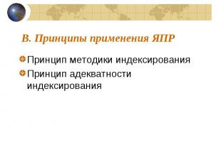 B. Принципы применения ЯПР Принцип методики индексирования Принцип адекватности