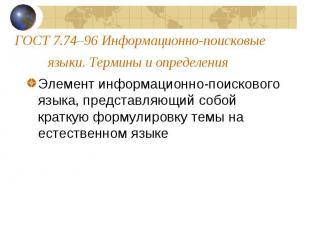 ГОСТ7.74–96 Информационно-поисковые языки. Термины и определения Элемент и