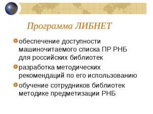 Программа ЛИБНЕТ обеспечение доступности машиночитаемого списка ПР РНБ для росси