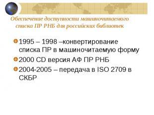 Обеспечение доступности машиночитаемого списка ПР РНБ для российских библиотек 1
