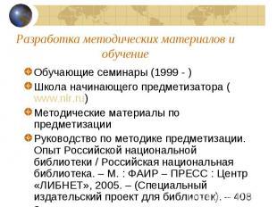 Разработка методических материалов и обучение Обучающие семинары (1999 - ) Школа