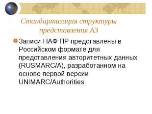 Стандартизация структуры представления АЗ Записи НАФ ПР представлены в Российско