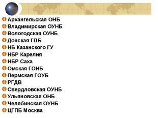 Архангельская ОНБ Архангельская ОНБ Владимирская ОУНБ Вологодская ОУНБ Донская Г