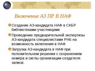 Включение АЗ ПР В НАФ Создание АЗ-кандидата НАФ в СКБР библиотеками-участницами