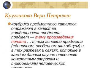 Кругликова Вера Петровна «рубрики предметного каталога отражают в качестве