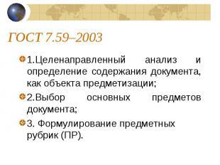 ГОСТ7.59–2003 1.Целенаправленный анализ и определение содержания документа