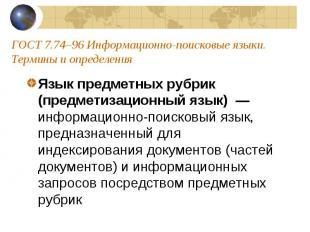 ГОСТ7.74–96Информационно-поисковые языки. Термины и определения Язык