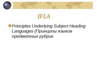 IFLA Principles Underlying Subject Heading Languages (Принципы языков предметных