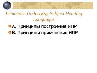 Principles Underlying Subject Heading Languages A.Принципы построения ЯПР