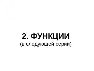 2. ФУНКЦИИ (в следующей серии)