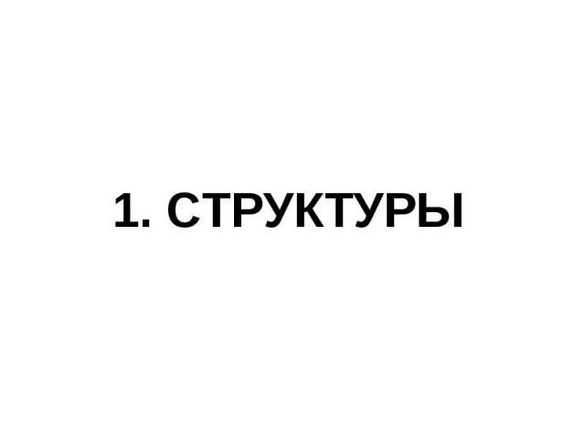 1. СТРУКТУРЫ
