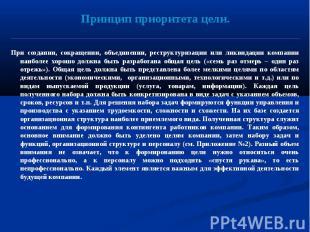 При создании, сокращении, объединении, реструктуризации или ликвидации компании