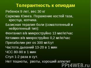 Ребенок 9 лет, вес 30 кг Ребенок 9 лет, вес 30 кг Саркома Юинга. Поражение косте