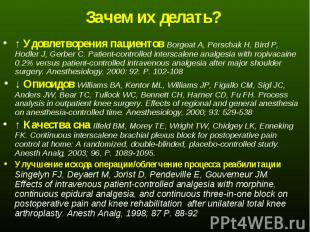 ↑ Удовлетворения пациентов Borgeat A, Perschak H, Bird P, Hodler J, Gerber C. Pa