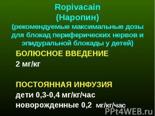 Ropivacain (Наропин) (рекомендуемые максимальные дозы для блокад периферических