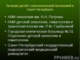 НИИ онкологии им. Н.Н. Петрова НИИ онкологии им. Н.Н. Петрова НИИ детской онколо