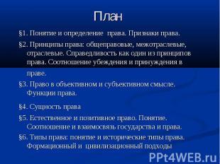 План §1. Понятие и определение права. Признаки права. §2. Принципы права: общепр