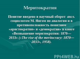 Понятие введено в научный оборот англ. социологом М. Янгом по аналогии и в проти