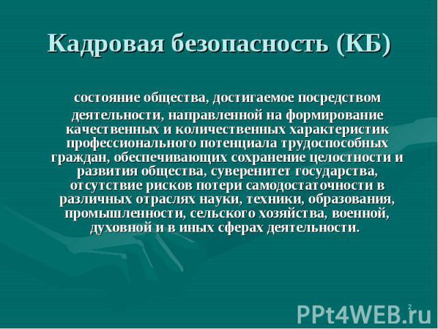 состояние общества, достигаемое посредством деятельности, направленной на формирование качественных и количественных характеристик профессионального потенциала трудоспособных граждан, обеспечивающих сохранение целостности и развития общества, сувере…