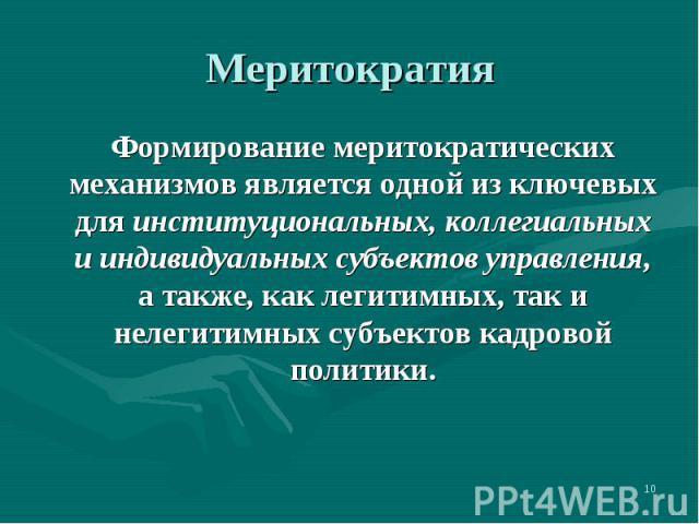 Формирование меритократических механизмов является одной из ключевых для институциональных, коллегиальных и индивидуальных субъектов управления, а также, как легитимных, так и нелегитимных субъектов кадровой политики. Формирование меритократических …