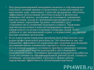 Внутриорганизационный менеджмент включает в себя менеджмент персонала, который п