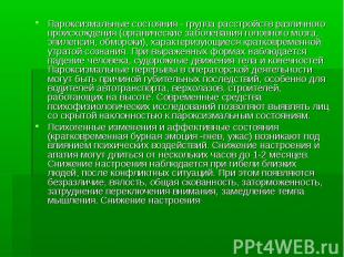 Пароксизмальные состояния - группа расстройств различного происхождения (органич