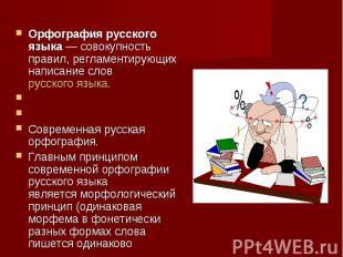 Орфография русского языка— совокупность правил, регламентирующих написание