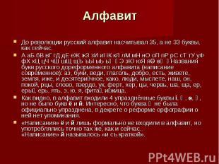 Алфавит До революциирусский алфавитнасчитывал 35, а не 33 буквы, как