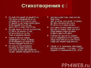 Стихотворения сѣ Бѣлый, блѣдный, бѣдный бѣсъ Убѣжалъ голодный въ лѣсъ. Лѣш