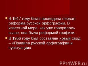 В 1917 году была проведена первая реформа русской орфографии. В известной мере,