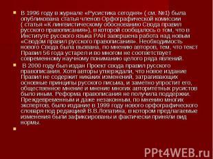 В 1996 году в журнале «Русистика сегодня» ( см. №1) была опубликована статья чле