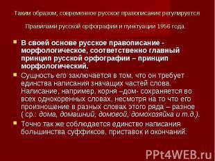 Таким образом, современное русское правописание регулируется Правилами русской о