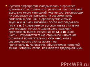 Русская орфография складывалась в процессе длительного исторического развития, п