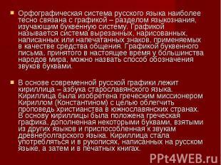 Орфографическая система русского языка наиболее тесно связана с графикой – разде