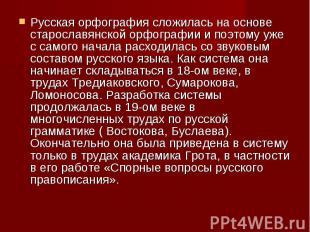 Русская орфография сложилась на основе старославянской орфографии и поэтому уже