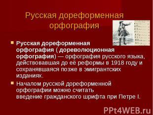 Русская дореформенная орфография Русская дореформенная орфография(до