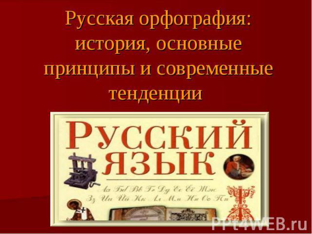 Русская орфография: история, основные принципы и современные тенденции