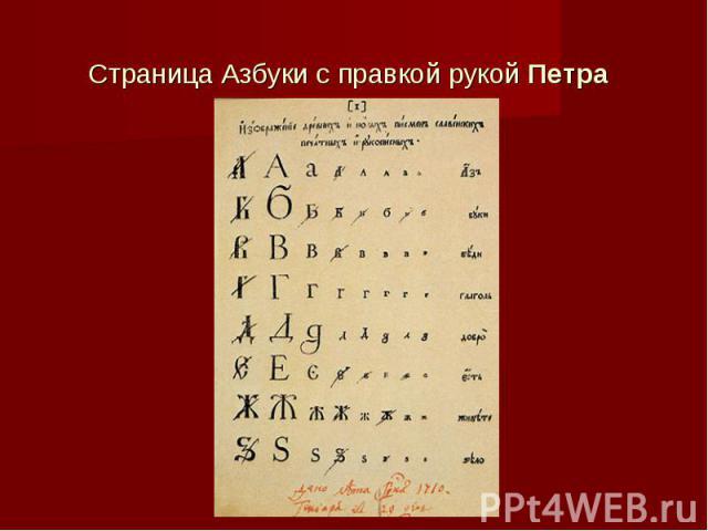 Страница Азбуки с правкой рукойПетра