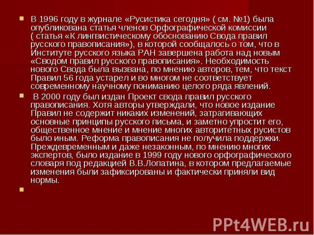 В 1996 году в журнале «Русистика сегодня» ( см. №1) была опубликована статья членов Орфографической комиссии ( статья «К лингвистическому обоснованию Свода правил русского правописания»), в которой сообщалось о том, что в Институте русского языка РА…