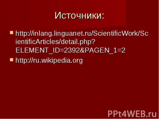 Источники: http://inlang.linguanet.ru/ScientificWork/ScientificArticles/detail.php?ELEMENT_ID=2392&PAGEN_1=2 http://ru.wikipedia.org