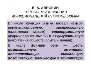 В числе функций языка назвал четыре: коммуникативную, экспрессивную (выражения м