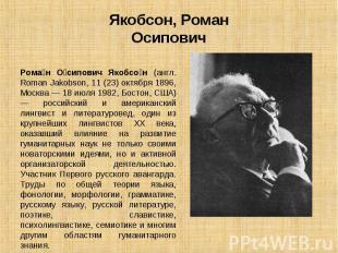 Рома н О сипович Якобсо н (англ. Roman Jakobson, 11 (23) октября 1896, Москва —