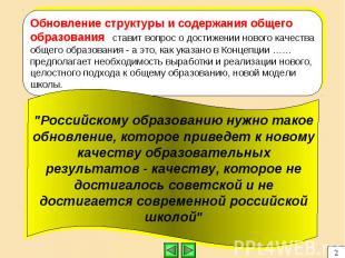 Российскому образованию нужно такое обновление, которое приведет к новому качест