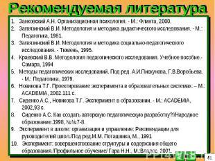 Занковский А.Н. Организационная психология. - М.: Флинта, 2000. 2. Загвязинский