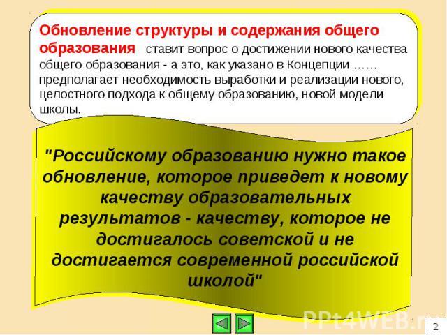 Российскому образованию нужно такое обновление, которое приведет к новому качеству образовательных результатов - качеству, которое не достигалось советской и не достигается современной российской школой